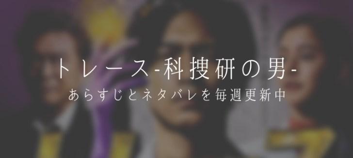 『トレース科捜研の男』1話から最終回まで全話あらすじとネタバレ解説