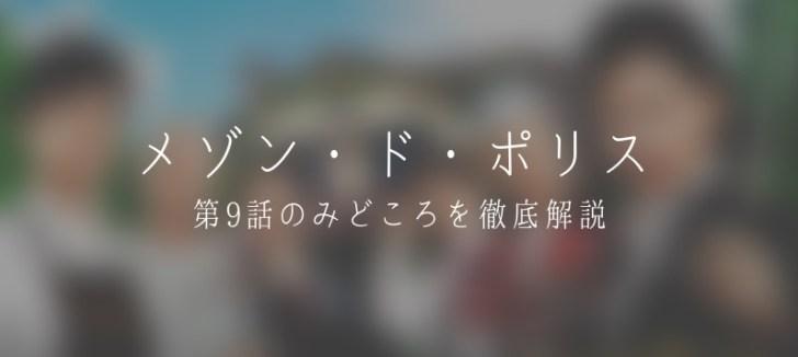 ドラマ『メゾン・ド・ポリス』の第9話の3つのみどころ