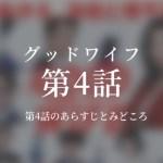 グッドワイフ|4話ドラマ動画無料視聴はこちら【2/3放送】