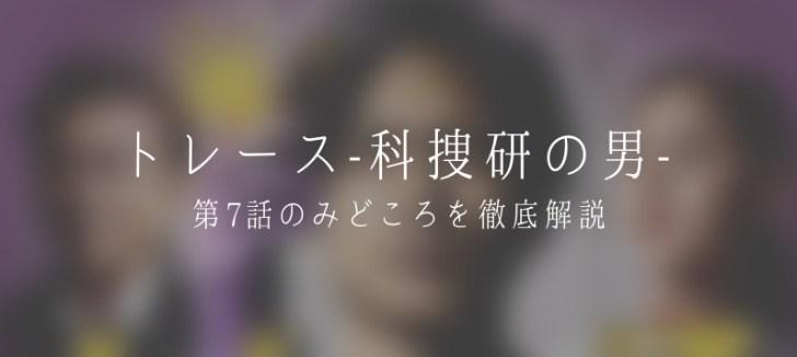 ドラマ『トレース科捜研の男』の第7話のみどころ