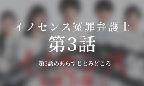イノセンス冤罪弁護士|3話ドラマ動画無料視聴はこちら【2/2放送】