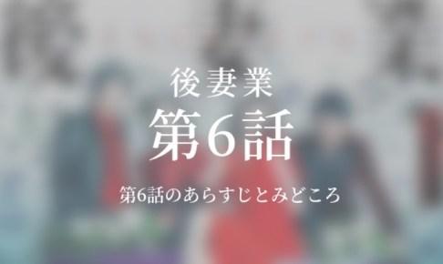 後妻業|6話ドラマ動画無料視聴はこちら【2/26放送】