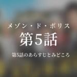 メゾン・ド・ポリス|5話ドラマ動画無料視聴はこちら【2/8放送】