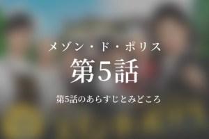 メゾン・ド・ポリス 5話ドラマ動画無料視聴はこちら【2/8放送】