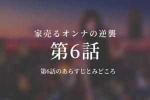 家売るオンナの逆襲|6話ドラマ動画無料視聴はこちら【2/13放送】