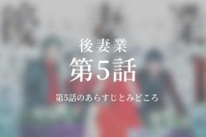 後妻業|5話ドラマ動画無料視聴はこちら【2/19放送】