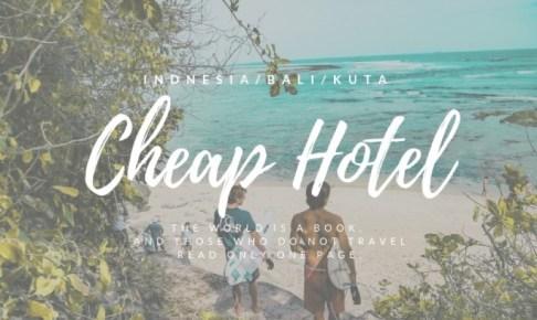 【最安481円】バリ島クタビーチで個人的におすすめの格安ホテル6選【サーフィンに便利】