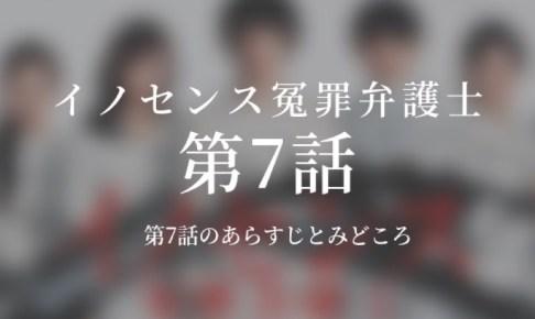 イノセンス冤罪弁護士|7話ドラマ動画無料視聴はこちら【3/2放送】
