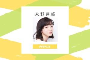永野芽郁のプロフィール|出演ドラマ・映画代表作まとめ