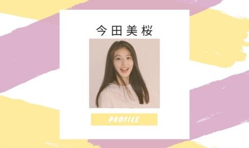 今田美桜のプロフィール|出演ドラマ・映画代表作まとめ