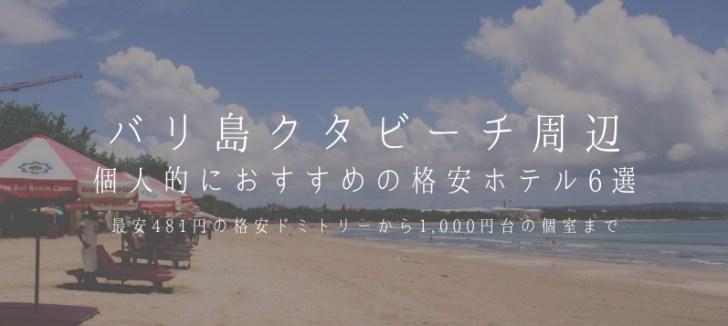 バリ島クタビーチで個人的におすすめの格安ホテル6選