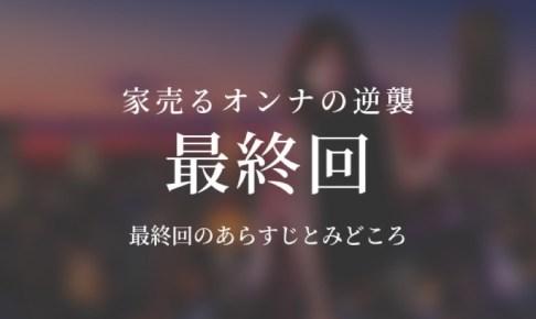 家売るオンナの逆襲|最終回ドラマ動画無料視聴はこちら【3/13放送】