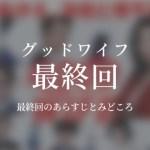 グッドワイフ|最終回10話ドラマ動画無料視聴はこちら【3/17放送】