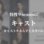 特捜9season2|キャストやあらすじネタバレはこちら【4月10日放送開始】