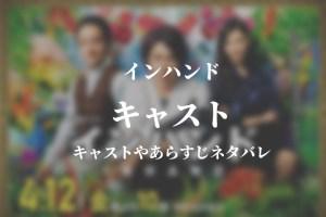 インハンド キャストやあらすじ原作ネタバレはこちら【4月12日放送開始】