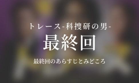 トレース-科捜研の男-|最終回ドラマ動画無料視聴はこちら【3/18放送】