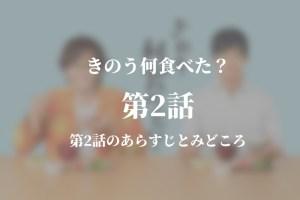 きのう何食べた?(何食べ) 第2話ドラマ動画無料視聴はこちら【4月12日放送】