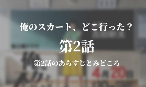 俺のスカート、どこ行った?(俺スカ)|2話ドラマ動画無料視聴はこちら【4月27日放送】