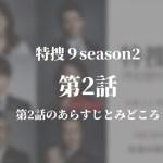 特捜9season2|2話ドラマ動画無料視聴はこちら【4月17日放送】