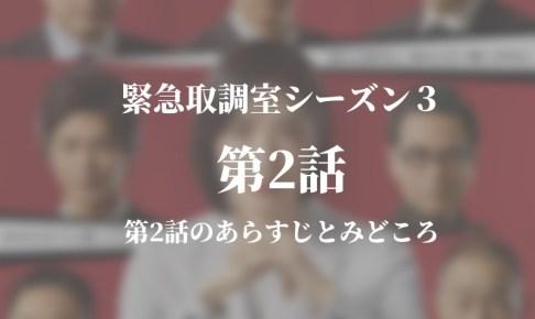 緊急取調室シーズン3|2話ドラマ動画無料視聴はこちら【4月18日放送】