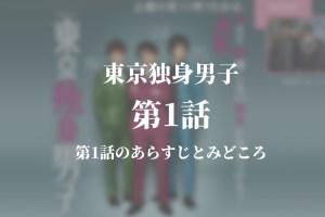 東京独身男子|1話ドラマ動画無料視聴はこちら【4月13日放送】