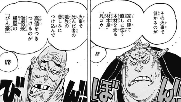 ワンピース940話「反逆の火種」ネタバレ