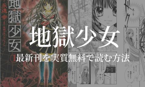 【全9巻】漫画『地獄少女』を実質無料で読む方法を紹介する