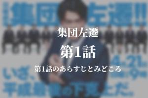 集団左遷‼︎|1話ドラマ動画無料視聴はこちら【4月21日放送】