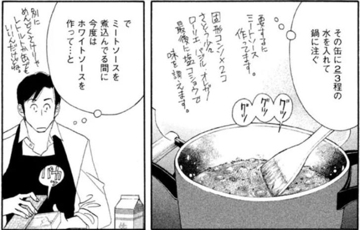 漫画『きのう何食べた?』のあらすじを簡単に説明
