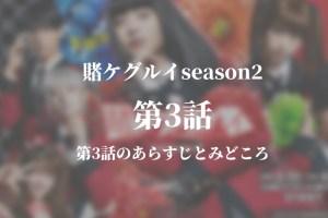 賭ケグルイseason2|3話ドラマ動画無料視聴はこちら【4月16日放送】