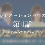 ラジエーションハウス 4話ドラマ動画無料視聴はこちら【4月29日放送】