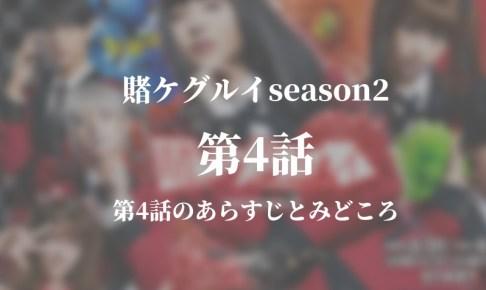 賭ケグルイseason2|4話ドラマ動画無料視聴はこちら【4月23日放送】