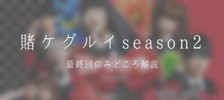 ドラマ『賭ケグルイseason2』最終回の3つのみどころ