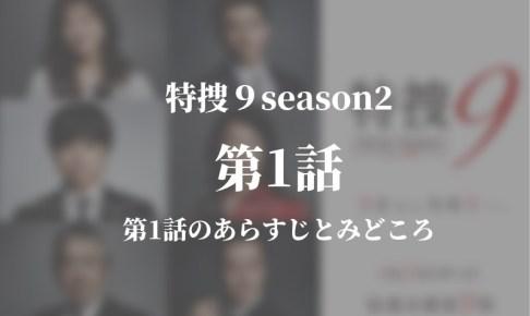 特捜9season2|1話ドラマ動画無料視聴はこちら【4月10日放送】