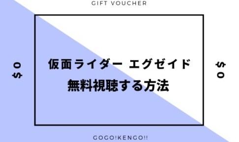 映画「仮面ライダー エグゼイド」の動画フル配信を無料視聴する方法を紹介する