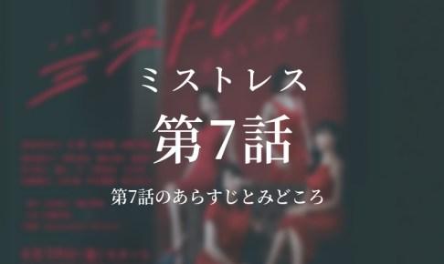 ミストレス|7話ドラマ動画無料視聴はこちら【5月31日放送】