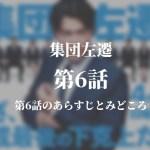 集団左遷|6話ドラマ動画無料視聴はこちら【5月26日放送】