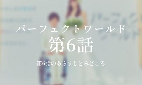 パーフェクトワールド|6話ドラマ動画無料視聴はこちら【5月28日放送】