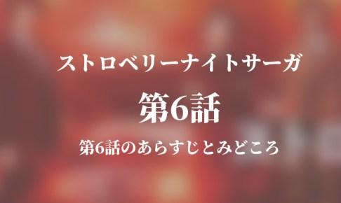 ストロベリーナイトサーガ|6話ドラマ動画無料視聴はこちら【5月16日放送】