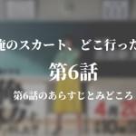 俺のスカート、どこ行った?(俺スカ)|6話ドラマ動画無料視聴はこちら【5月25日放送】