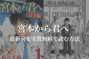 【完結12巻】漫画『宮本から君へ』を合法的に実質無料で読む方法を紹介する