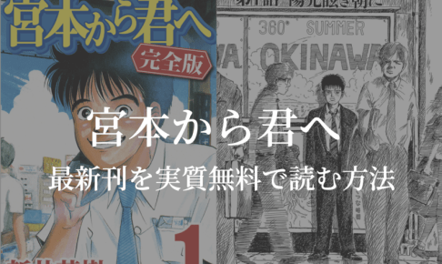 【全12巻】漫画『宮本から君へ』を合法的に実質無料で読む方法を紹介する