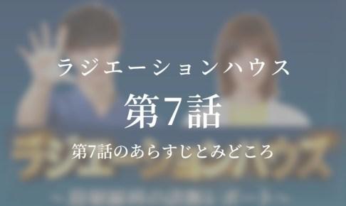 ラジエーションハウス|7話ドラマ動画無料視聴はこちら【5月20日放送】