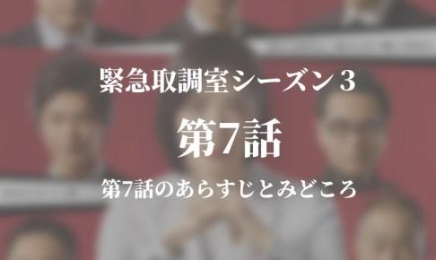 緊急取調室シーズン3|7話ドラマ動画無料視聴はこちら【5月30日放送】