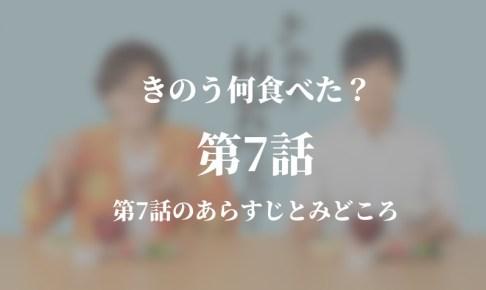 きのう何食べた?(何食べ)|第7話ドラマ動画無料視聴はこちら【5月17日放送】