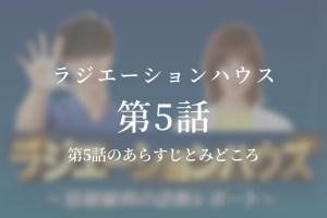 ラジエーションハウス|5話ドラマ動画無料視聴はこちら【5月6日放送】