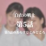 白衣の戦士 5話ドラマ動画無料視聴はこちら【5月15日放送】