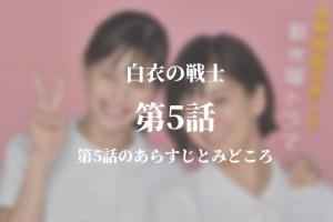 白衣の戦士|5話ドラマ動画無料視聴はこちら【5月15日放送】