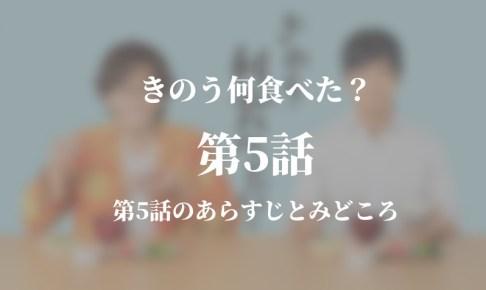 きのう何食べた?(何食べ)|第5話ドラマ動画無料視聴はこちら【5月3日放送】