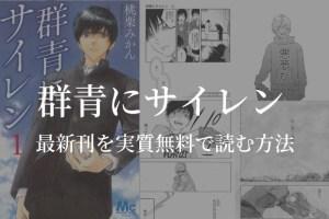 【最新刊9巻】漫画『群青にサイレン』を合法的に実質無料で読む方法を紹介する